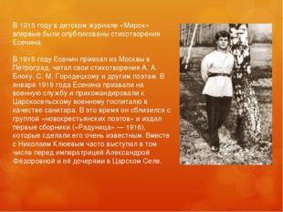 В 1915 году в детском журнале «Мирок» впервые были опубликованы стихотворения