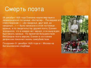 Смерть поэта 28 декабря 1925 года Есенина нашли мертвым в ленинградской гости