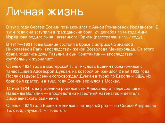 Личная жизнь В 1913 году Сергей Есенин познакомился с Анной Романовной Изрядн...