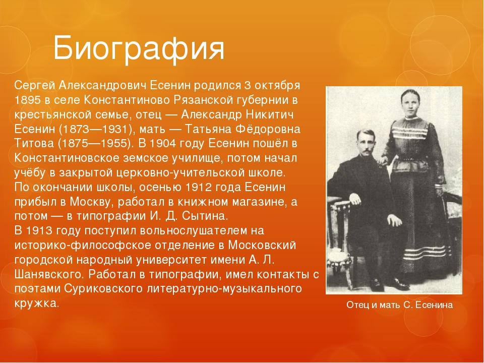 Биография Сергей Александрович Есенин родился 3 октября 1895 в селе Константи...