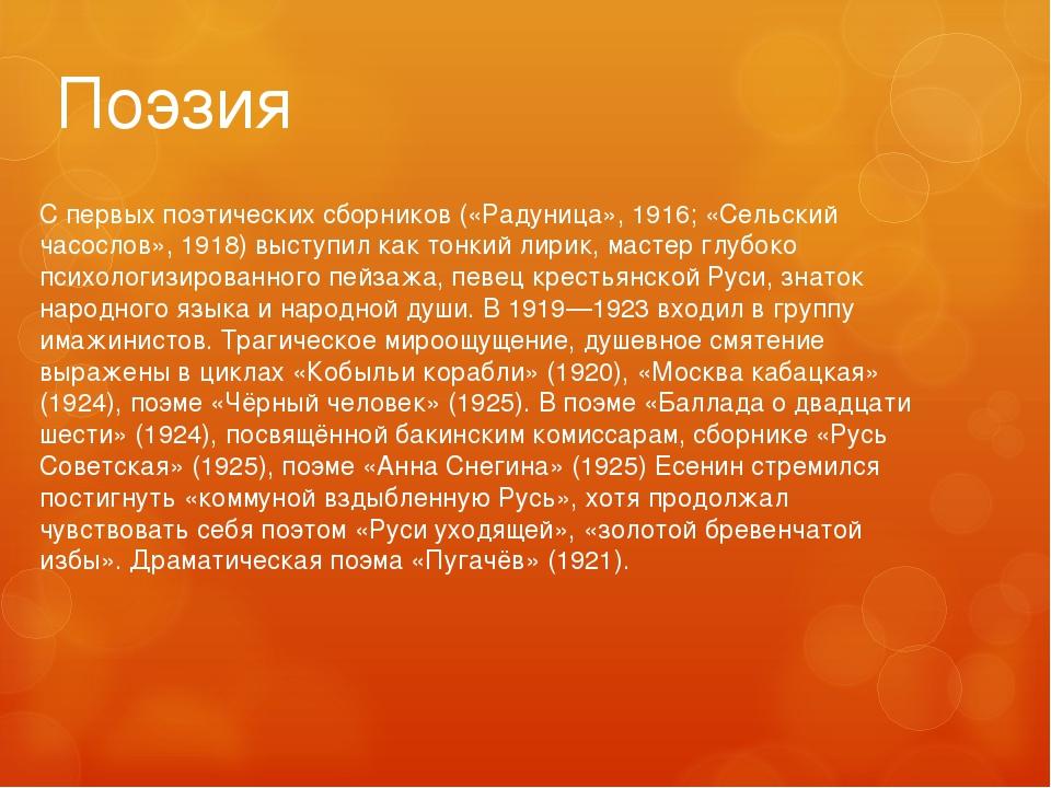 Поэзия С первых поэтических сборников («Радуница», 1916; «Сельский часослов»,...