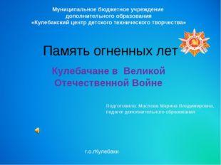 Подготовила: Маслова Марина Владимировна, педагог дополнительного образования