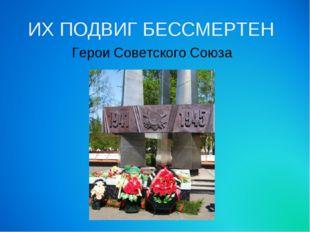 ИХ ПОДВИГ БЕССМЕРТЕН Герои Советского Союза