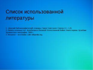Список использованной литературы 1. «Краткий библиографический словарь» Герои