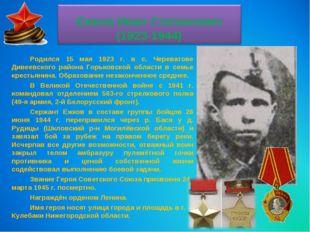 Родился 15 мая 1923 г. в с. Череватове Дивеевского района Горьковской области