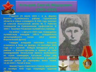 Родился 23 июля 1924 г. в д. Дедово Болото Кулебакского района Горьковской об