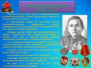 Родился 20 июля 1902 года в с. Саваслейке, ныне Кулебакского района, в семье