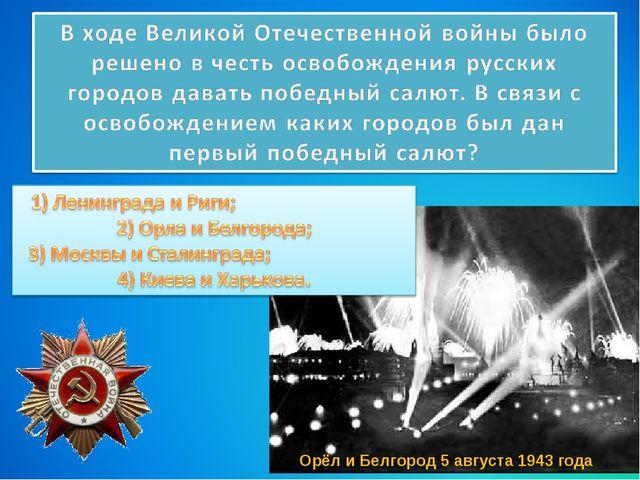 Орёл и Белгород 5 августа 1943 года