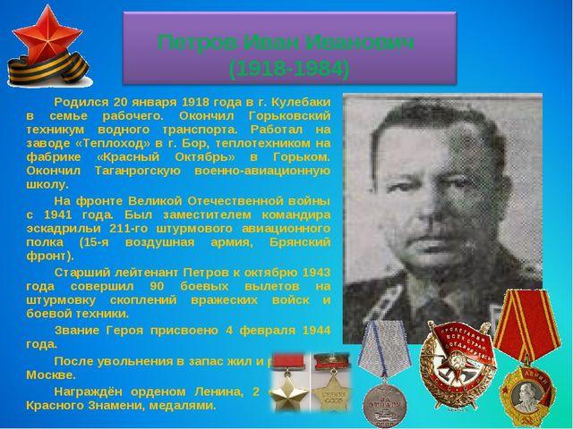 Родился 20 января 1918 года в г. Кулебаки в семье рабочего. Окончил Горьковск...
