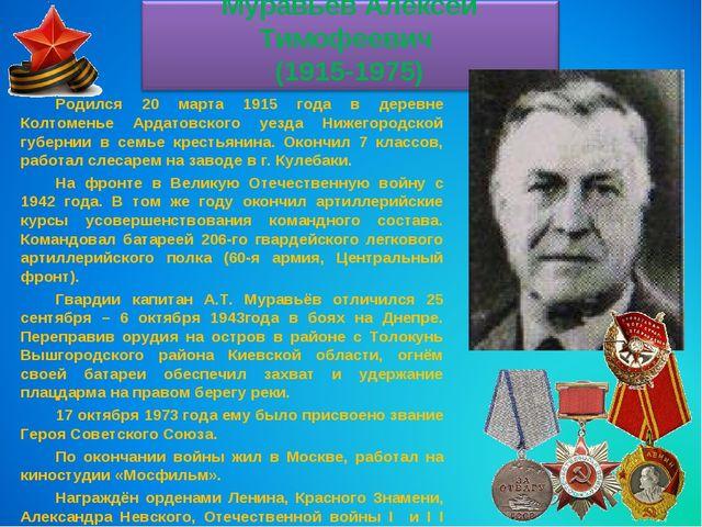 Родился 20 марта 1915 года в деревне Колтоменье Ардатовского уезда Нижегородс...