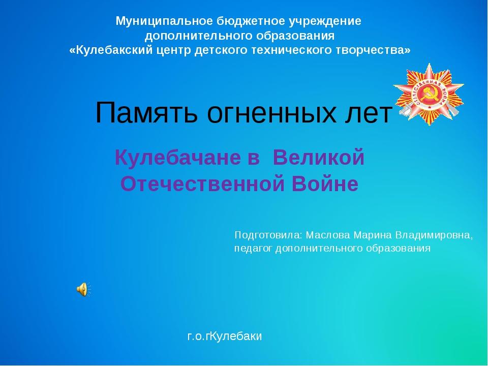 Подготовила: Маслова Марина Владимировна, педагог дополнительного образования...