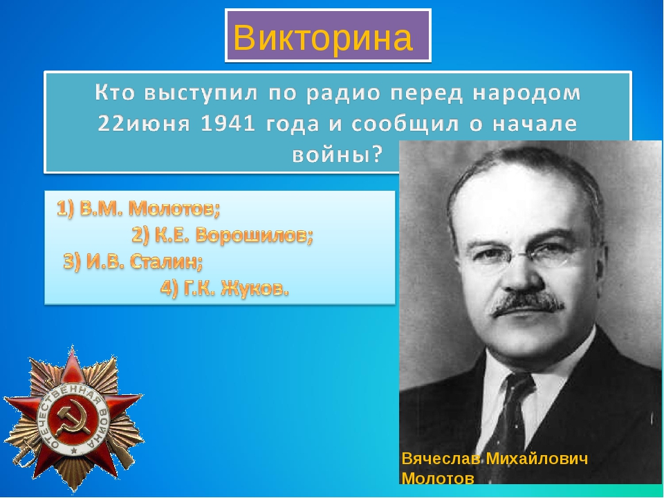Викторина Вячеслав Михайлович Молотов