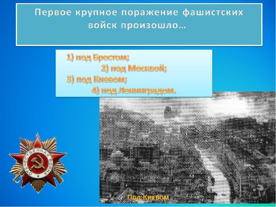 Под Киевом
