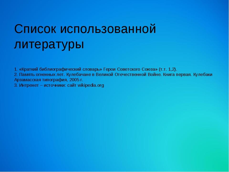 Список использованной литературы 1. «Краткий библиографический словарь» Герои...