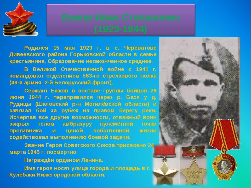 Родился 15 мая 1923 г. в с. Череватове Дивеевского района Горьковской области...