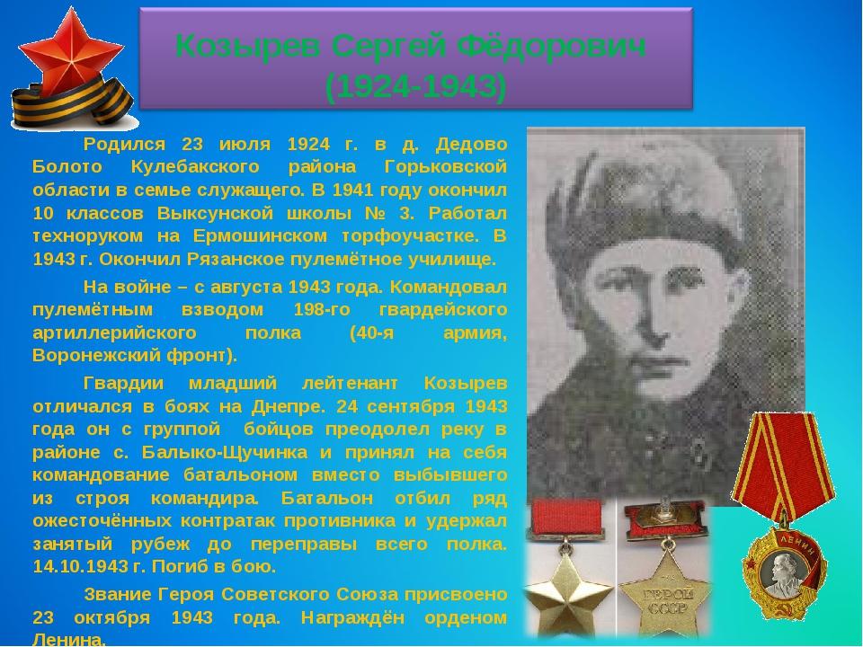 Родился 23 июля 1924 г. в д. Дедово Болото Кулебакского района Горьковской об...