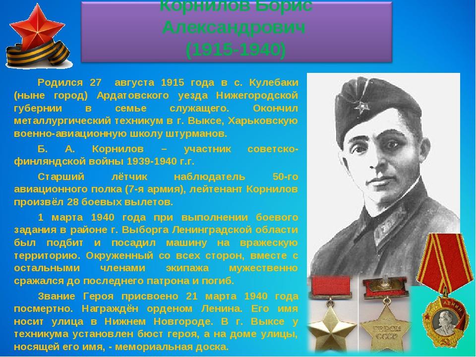 Родился 27 августа 1915 года в с. Кулебаки (ныне город) Ардатовского уезда Ни...