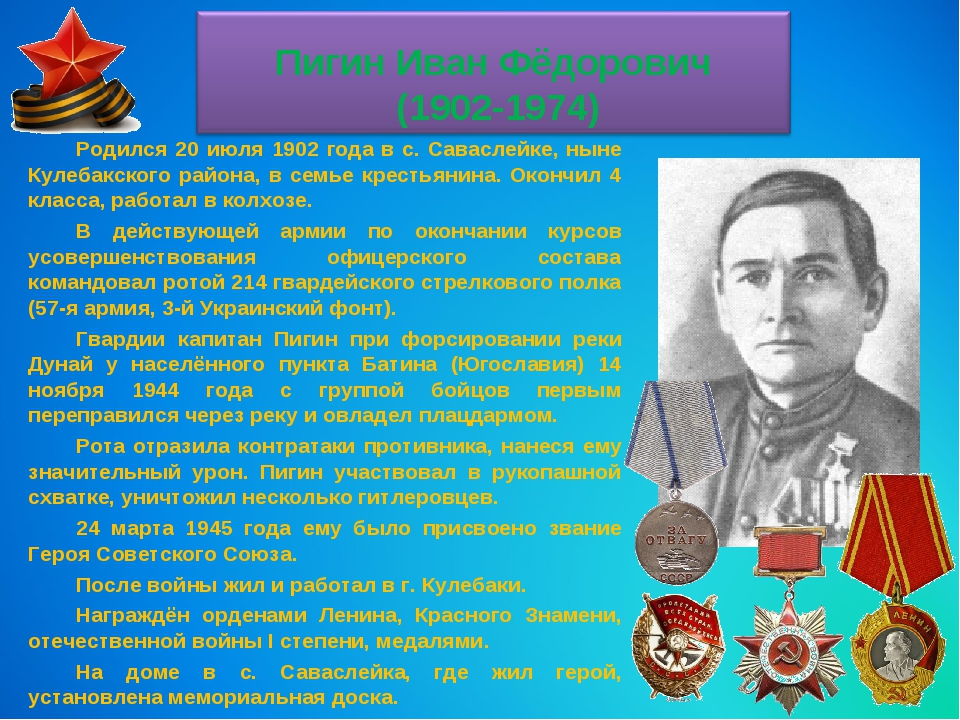 Родился 20 июля 1902 года в с. Саваслейке, ныне Кулебакского района, в семье...