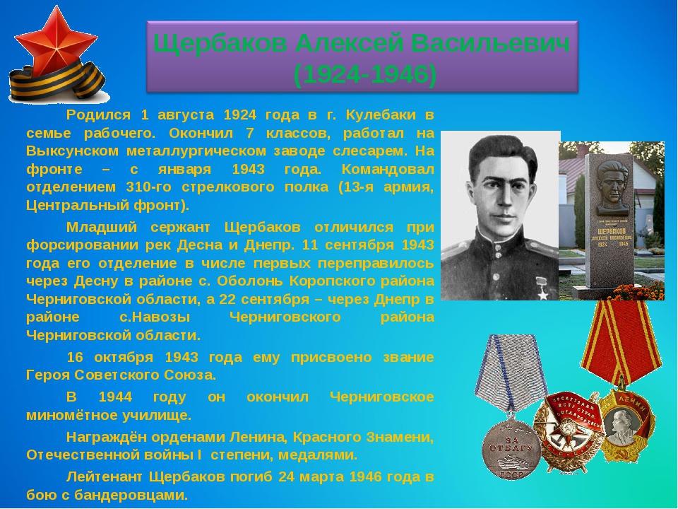 Родился 1 августа 1924 года в г. Кулебаки в семье рабочего. Окончил 7 классов...