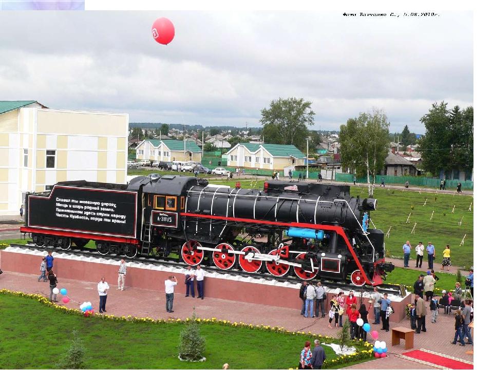 Город юрга кемеровской области фото