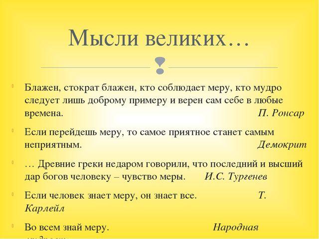 Блажен, стократ блажен, кто соблюдает меру, кто мудро следует лишь доброму пр...