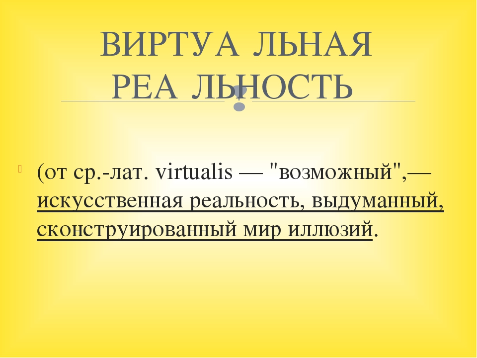 """(от ср.-лат. virtualis — """"возможный"""",— искусственная реальность, выдуманный,..."""