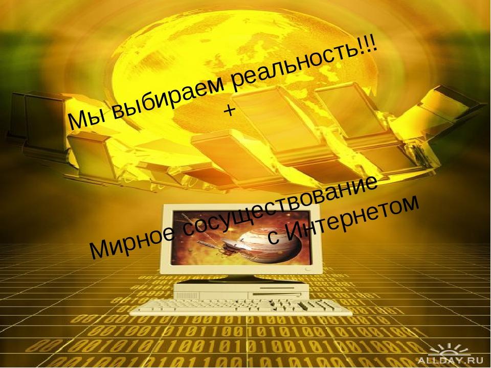 Мы выбираем реальность!!! + Мирное сосуществование с Интернетом 