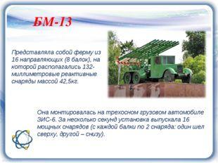 БМ-13 Представляла собой ферму из 16 направляющих (8 балок), на которой распо