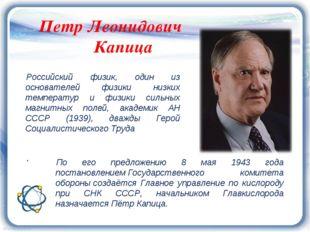 Петр Леонидович Капица Российский физик, один из основателей физики низких те