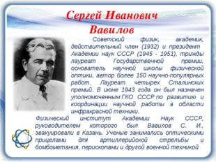 Советский физик, академик, действительный член (1932) и президент Академии н