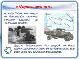 «Дорога жизни» по льду Ладожского озера из Ленинграда, сжатого кольцом блокад