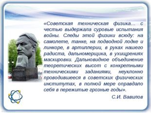 «Советская техническая физика… с честью выдержала суровые испытания войны. Сл
