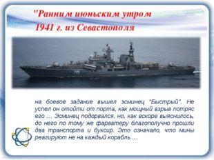 """на боевое задание вышел эсминец """"Быстрый"""". Не успел он отойти от порта, как м"""