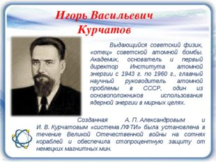 Игорь Васильевич Курчатов Выдающийся советский физик, «отец» советской атомн