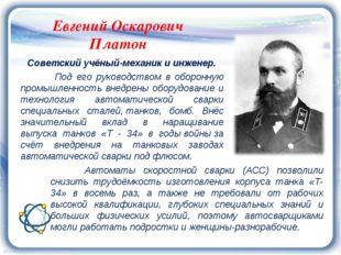Евгений Оскарович Платон Советский учёный-механик и инженер. Под его руково