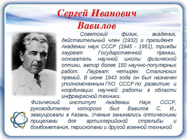 Советский физик, академик, действительный член (1932) и президент Академии н...