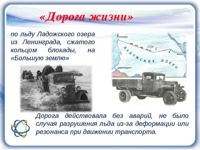 «Дорога жизни» по льду Ладожского озера из Ленинграда, сжатого кольцом блокад...