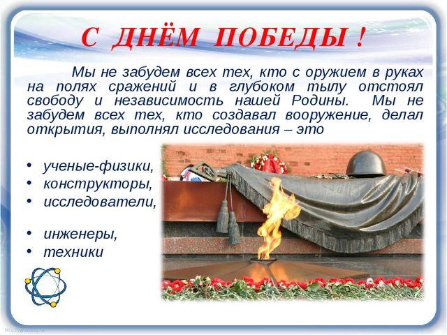 С ДНЁМ ПОБЕДЫ ! Мы не забудем всех тех, кто с оружием в руках на полях сраже...