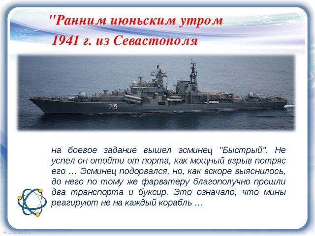 """на боевое задание вышел эсминец """"Быстрый"""". Не успел он отойти от порта, как м..."""