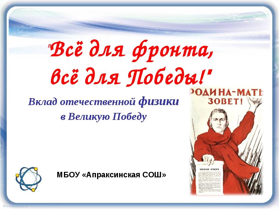 """""""Всё для фронта, всё для Победы!"""" Вклад отечественной физики в Великую Победу..."""