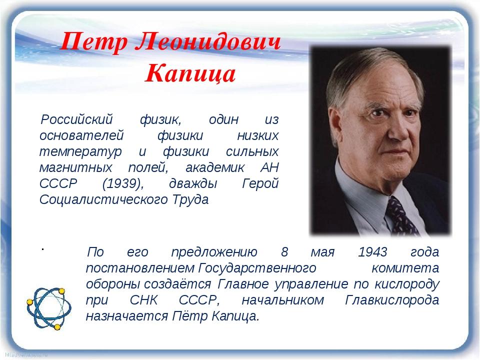 Петр Леонидович Капица Российский физик, один из основателей физики низких те...
