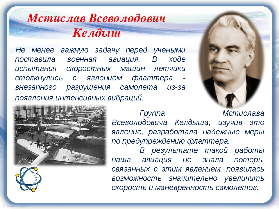 Мстислав Всеволодович Келдыш Не менее важную задачу перед учеными поставила в...