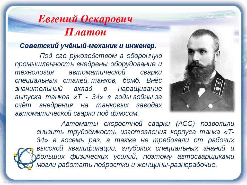 Евгений Оскарович Платон Советский учёный-механик и инженер. Под его руково...