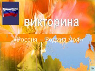«Россия – Родина моя»