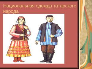 Национальная одежда татарского народа