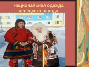 Национальная одежда ненецкого народа