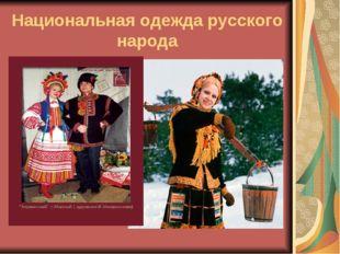 Национальная одежда русского народа
