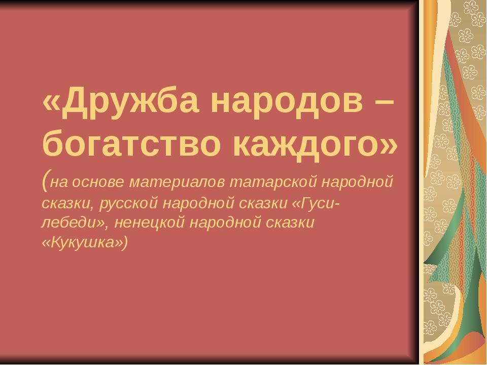 «Дружба народов – богатство каждого» (на основе материалов татарской народной...