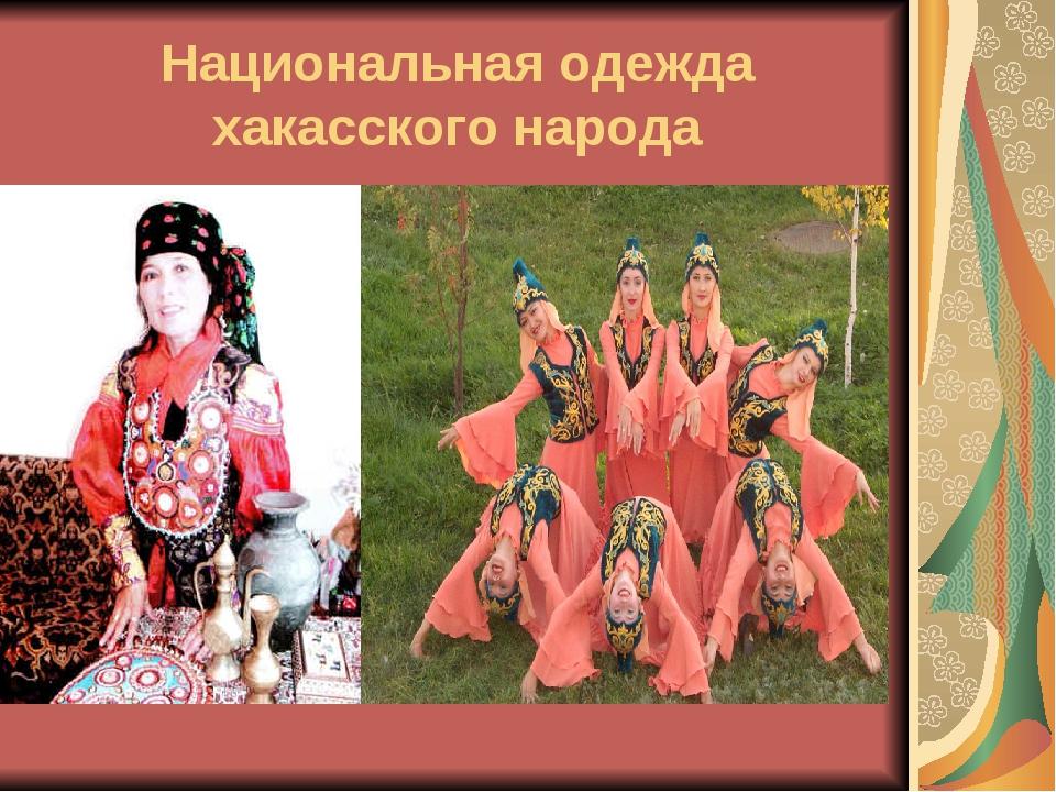 Национальная одежда хакасского народа