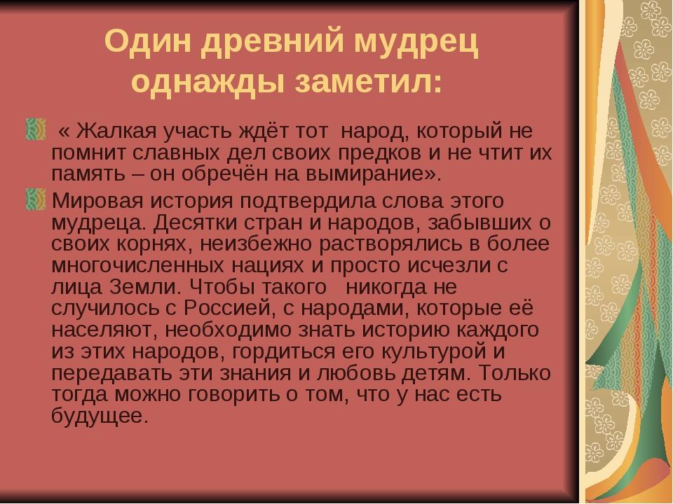Один древний мудрец однажды заметил: « Жалкая участь ждёт тот народ, который...